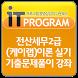 전산세무2급 (케이랩)이론 실기 기출문제풀이 강좌 by (주)아이비컴퓨터교육닷컴