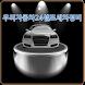 우리자동차24셀프세차정비 by 티에스솔루션