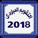 التقويم الميلادى 2018 by AL kanony