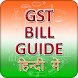 Guide For GST Bill (Hindi) by My App Zone