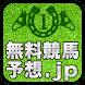 競馬予想はプロにお任せ「無料競馬予想.jp」 by ユンパルナイン