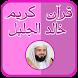 خالد الجليل القرآن كامل دون نت by تطبيقات اسلامية بدون نت