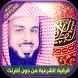 Offline Roqya - Khalid Aljalil by QuranForMuslims