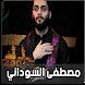 لطميات مصطفى السوداني 2018 بدون نت by Zulfiqqar