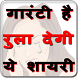 Dard Shayari रुलादे आपको by IndiaApp