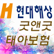 현대해상굿앤굿태아보험몰_사은품_비교사이트_견적_가격_가입요령 by 엠금융서비스