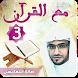 مع القرآن 3 صالح المغامسي Mp3 by MeedApp