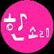 한소리음악학원 by B2 Corp.