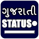 Gujarati Status, Shayari & Suvichar 2018 by King of Status, Quotes ..
