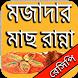 মাছ রান্না রেসিপি by Bangla App Market