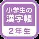 小学2年生の漢字帳