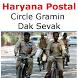 Haryana Dak Sevak Previous Year Questions Papers. by Prakash AK