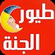 طيور الجنة بدون انترنت by camapp26