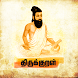 Thirukural Tamil And English by Tera Bytes