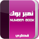 Number Book نمبر بوك قطري by Number Inc.