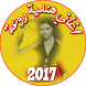 New Indian Songs 2017 by radios music song mp3