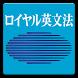 ロイヤル英文法改訂新版 by LogoVista