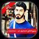 اغاني اسماعيل تمر- IsmaeilTamr by Saudi Arabia Applications