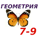 Геометрия 7 класс by Cor
