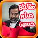 مقاطع صدام حسين + حكم و شعر by alimostos