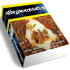 Srimadbhagwat Geeta Adhyay 16 by Dr Vishal Aanand (Ph.D.)