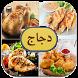 وصفات دجاج بأنواعه بدون انترنت by JADAY