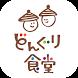 どんぐり食堂 オフィシャルアプリ by イーモット開発