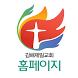 김해제일교회 홈페이지 by 스데반정보