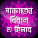 যাকাত ক্যালকুলেটর zakat calculator যাকাতের হিসাব by ERT Apps
