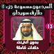 المبدعون طارق سويدان مسموعة 2 by mlaAgile