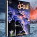 إيجن - رواية (صابرين الديب) by N3raf