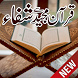 Quran se Shifa by appsdokan