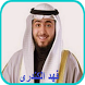 Fahad Al-Kandari Quran MP3 by aasani