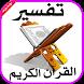 تفسير القرآن الكريم by apphaouas
