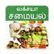 Kerala Recipes in Tamil by GobackTamil