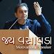 Jay Vasavada Motivational Speaker