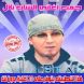 جميع اغاني الشاب بلال بدون نت 2018 - Cheb Bilal by Sabitzer app