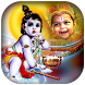 Janmashtami Photo Frame by Luxurious Prank App
