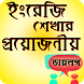 English To Bangla Dialouge (স্পোকেন ইংলিশ) by Telinor Apps Ltd