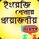 English To Bangla Dialouge (স্পোকেন ইংলিশ)