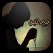 قيام الليل (بدون انترنت) by Free Arab Apps 2015