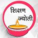 Shikshan Jyoti App by Jai Gajanan Solutions
