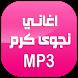 اغاني نجوى كرم 2017 by Shajaz team