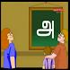 Learn Tamil by Veera Raghava Prasad Govinda Raju