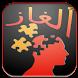 لعبة التحدي ـ الألغاز by appforyou2006