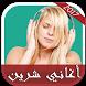 جميع أغاني شرين عبد الوهاب by DevOurdi