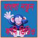 বাংলা নতুন ফানি ভিডিও by cosmicapps.bd