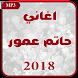 aghani hatim ammor 2018 جميع اغاني حاتم عمور by M-devmusic