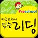 미국교과서 교사용Demo - Reading Key by Jisik Corp.