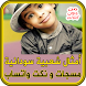 أمثال شعبية سودانية - مسجات by The Fast Method